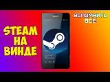 Steam на Windows 10 Mobile | Краткий обзор приложения