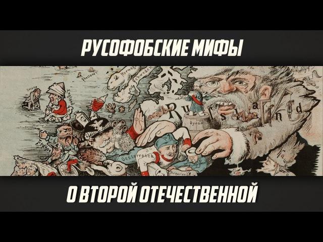 Дионис Каптарь.Русофобские мифы о Второй Отечественной.