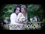 Владимир Ворон Вернись любовь