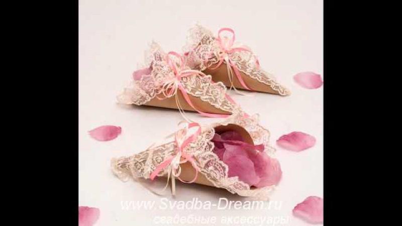 Свадебные кулечки для зерна и лепестков роз для осыпания молодых у ЗАГС