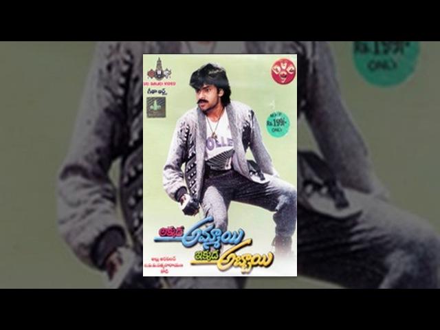 Akkada Ammayi Ikkada Abbayi    Telugu Full Movie    Pawan Kalyan