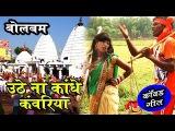 Bhojpuri Bolbam Bhajan | उठे ना कांधे कावरिया | Bhojpuri Kawar Geet 2016 | HD