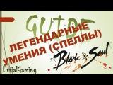 ЛЕГЕНДАРНЫЕ СПЕЛЛЫ Какие есть и Как получить Blade and Soul 2