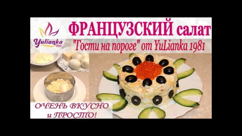 ФРАНЦУЗСКИЙ САЛАТ за 5 минут от YuLianka1981. ВКУСНО