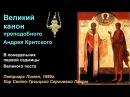 Великий Канон преподобного Андрея Критского. Понедельник.