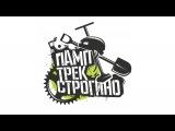 Памп-трек Строгино - начало сезона 2015