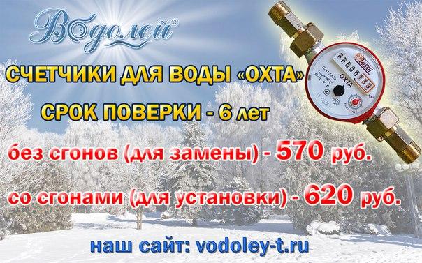 Магазин сантехники Водолей: