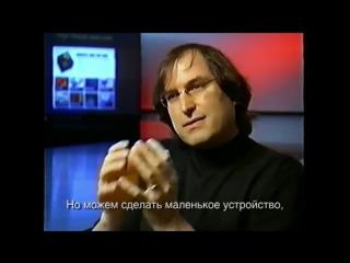 Стив Джобс. Потерянное интервью/Steve Jobs: The Lost Interview (2012) Русский трейлер