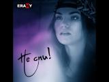 ERANY - новый феномен в стиле поп-рок музыке, русской Pink и Avril Lavigne