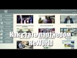 Как сделать регистрацию и оплату в ReWorld. Тарас Годованюк