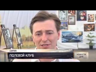 Сергей Безруков спел для российских военных на авиабазе Хмеймим в Сирии