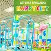 Детские площадки Happy City в Санкт-Петербурге
