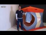 Зимняя палатка Нельма КУБ 2 с внутренним дышащим тентом от Митек