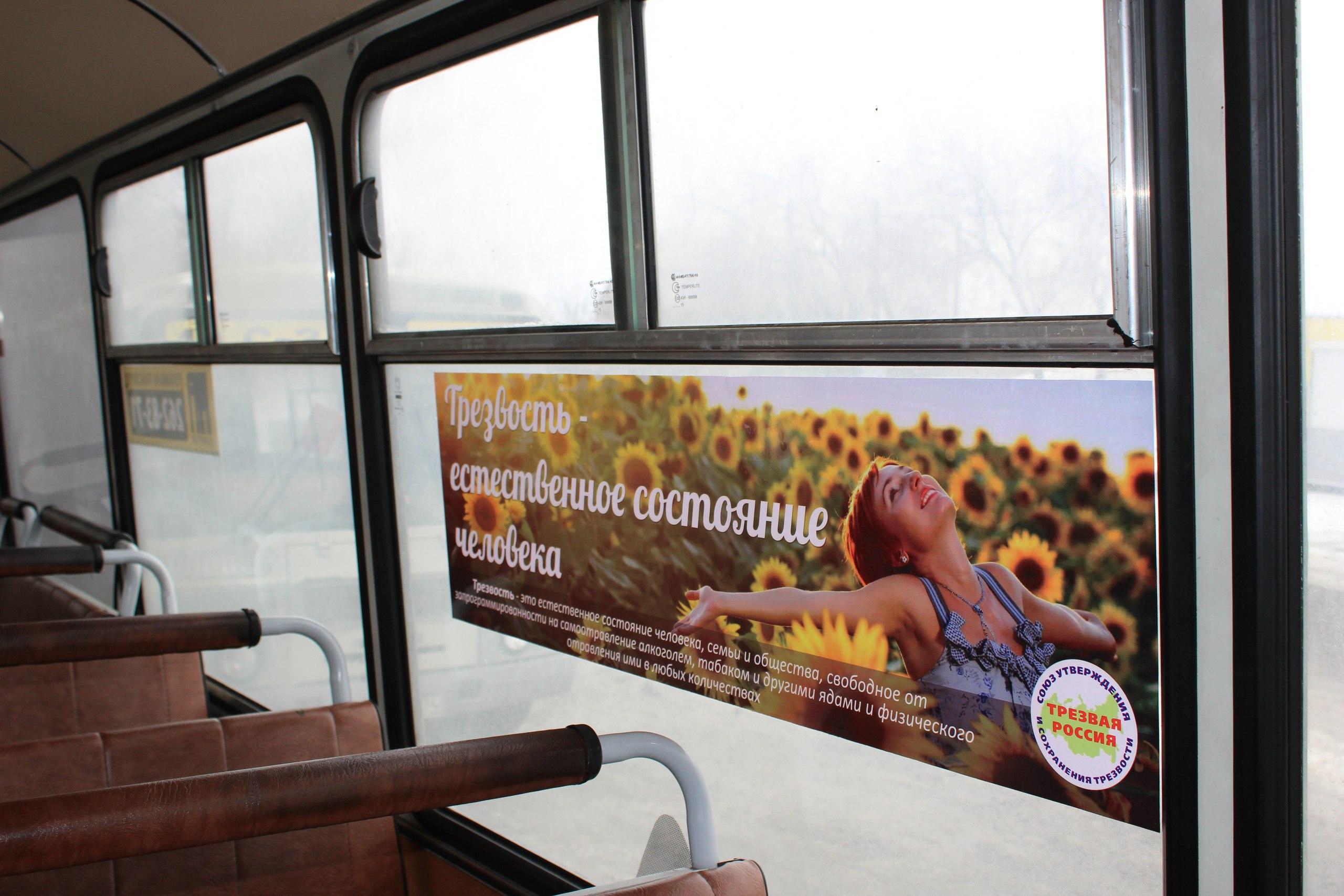 Социальная реклама за трезвость появилась в автобусах Челябинска