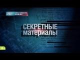 Секретные материалы. Агенты Коминтерна против МИ-6