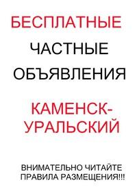 Каменск-уральский объявления куплю-продам inurl board post add 1 как создать рекламное объявление