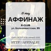 АФФИНАЖ В НОВОСИБИРСКЕ! 16.05.16