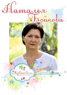 Наталья Бойкова