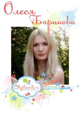 Баринова Олеся