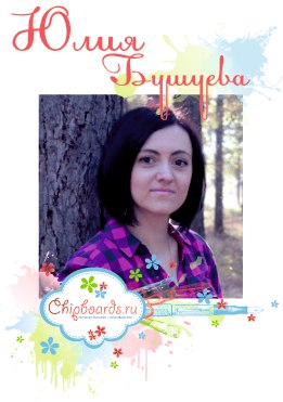 Юлия Бушуева