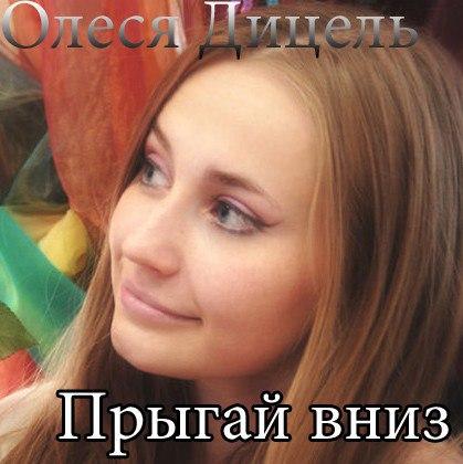 Олеся Дицель - Прыгай вниз (2008)
