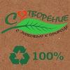 Крафт-экологичная упаковка. СОТВОРЕНИЕ