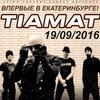 TIAMAT (SWE) || 19.09.16 || Екб (Dom Pechati)
