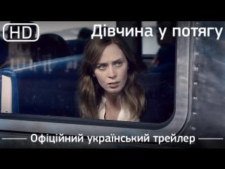 Дівчина у потягу (The Girl on the Train) 2016. Офіційний український трейлер [1080p]