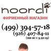 NOORDI ONLINE | ОФИЦИАЛЬНЫЙ ПАРТНЕР В РОССИИ