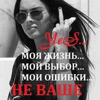 Анкета Асель Нысанбаева
