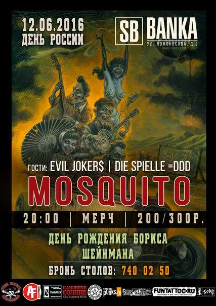 12.06 Mosquito в баре Banka
