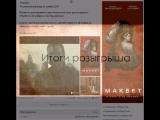 Итоги розыгрыша билетов и постеров. Москва