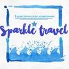 Sparkle Travel -горящие туры из Киева
