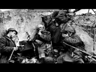 """«Картинки о войне.» под музыку OST их к/ф""""мы из будущего"""" - Кончилась война (песня солдата). Picrolla"""