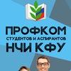 Профком студентов и аспирантов НЧИ КФУ