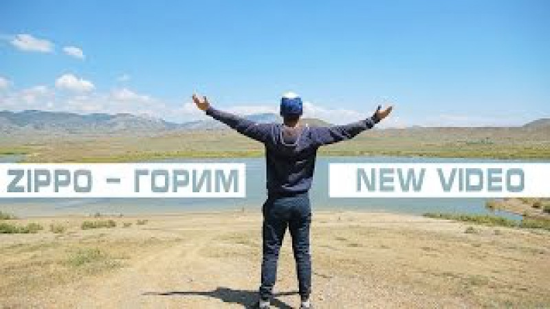 ZippO - Горим (official video)