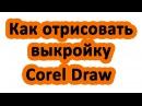 Как нарисовать выкройку. Отрисовка изображения или фотографии в Сorel Draw