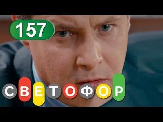 Светофор 157 серия (8 сезон 17 серия) русская комедия 2016