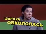 Лиза Шароха обкололась! Последние новости за 11 марта из дома 2 (2016 год)