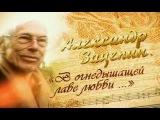 Александр Зацепин. В огнедышащей лаве любви