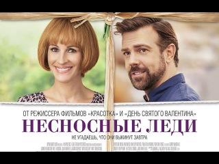 «Несносные Леди Смотреть Кино» — 2008