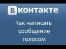 █▬█ █ ▀█▀ Как голосом набрать сообщение ВКонтакте Распознавание голоса Транскрибация