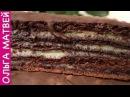 Шоколадный Торт, Очень Похож на Торт Спартак | Chocolate Cake
