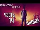 Прохождение Quantum Break — Часть 14 ФИНАЛ