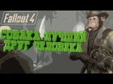 Fallout 4  Мой напарник Винстон