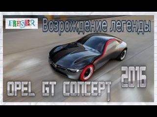 Opel GT Concept - возрождение легенды