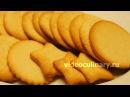 Сахарное песочное печенье Рецепт Бабушки Эммы