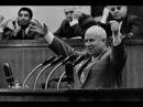 Евгений Спицын ХХ съезд Секретный доклад Хрущёва