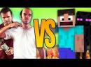 СУПЕР РЭП БИТВА: GTA VS Minecraft (ГТА Против МАЙНКРАФТ)