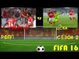 FIFA 16 Карьера за ЦСКА ► Сезон 2 ► Матч #9 vs